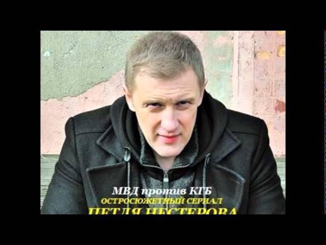 Смотреть Петля Нестерова 9 10 серия