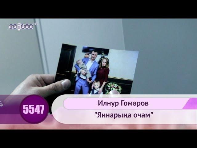 Ильнур Гумеров - Яннарына очам | HD 1080p