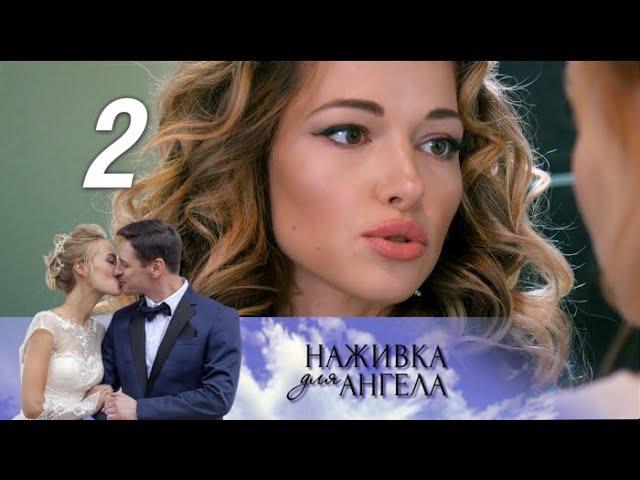 Наживка для ангела. 2 часть (Премьера 2017). Мелодрама @ Русские сериалы » Freewka.com - Смотреть онлайн в хорощем качестве