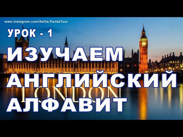 ◆❤АНГЛИЙСКИЙ ДЛЯ ВЗРОСЛЫХ! Как выучить английский алфавит! Изучаем буквы английского алфавита с нуля