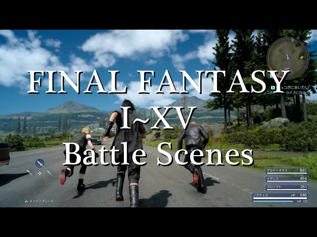 ファイナルファンタジー1~15戦闘シーンの歴史 FINAL FANTASY I~XV History of Battle Scene