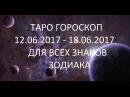 ТАРО ГОРОСКОП С 12.06.2017 ПО 18.06.2017 ДЛЯ ВСЕХ ЗНАКОВ ЗОДИАКА