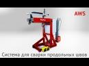 AWS 600 Система для автоматической сварки продольных швов