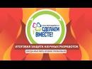 ARTEK-TV В АРТЕКЕ ЗАВЕРШИЛАСЬ АКЦИЯ СДЕЛАЕМ ВМЕСТЕ