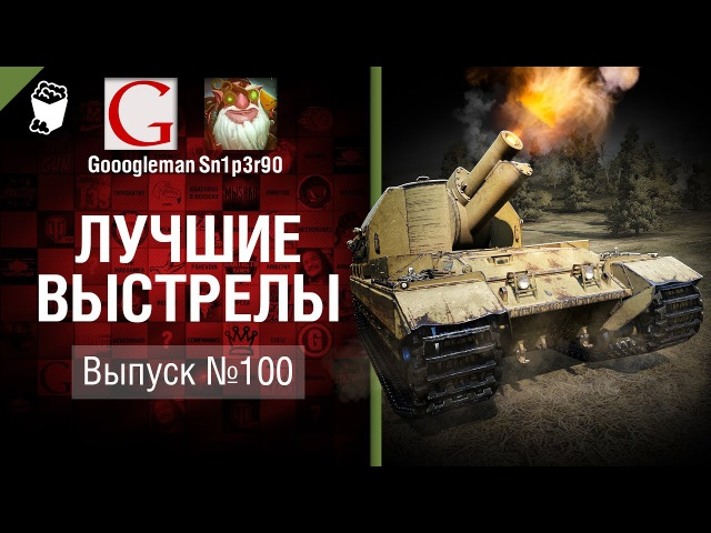 Лучшие выстрелы №100 от Gooogleman и Sn1p3r90 World of Tanks