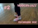 Урок №2 позиции ног Modern jazz Основы