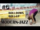 Урок №6 - roll-down и roll-up | Modern-jazz. Основы.