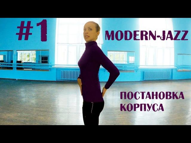 Постановка корпуса | Modern-jazz. Основы