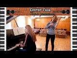 Сектор Газа - Пора домой  кавер на скрипке и пианино
