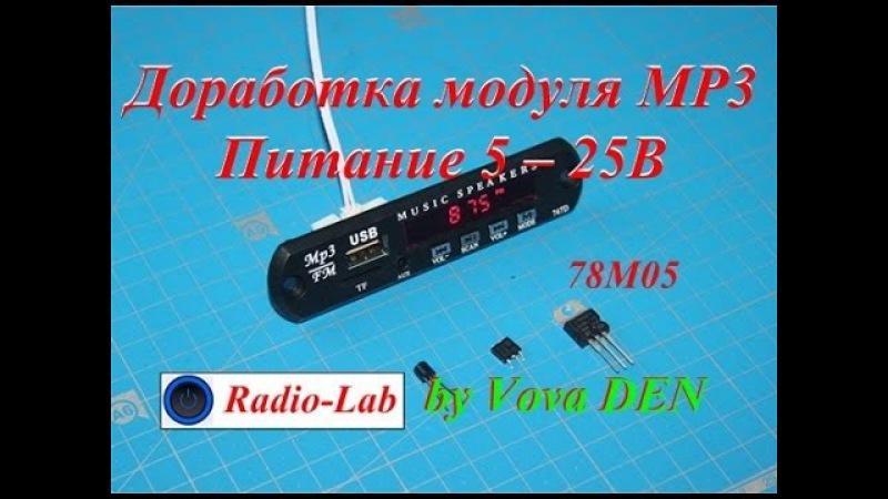 Доработка МР3 модуля 5 25 Вольт