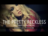 The Pretty Reckless - You make me wanna die кавер на русском russian cover