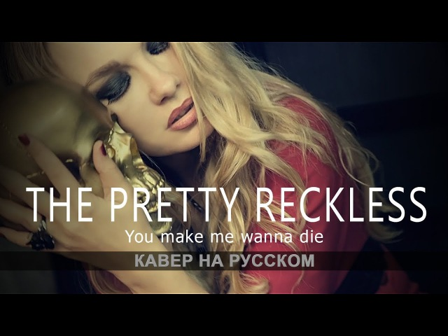 The Pretty Reckless - You make me wanna die | кавер на русском | russian cover