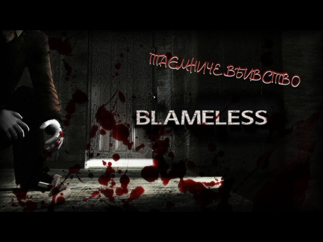 Blameless - Таємниче_вбивство 7uR ( SiMuR )