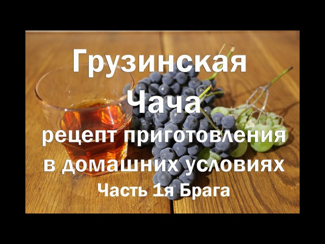Грузинская Чача , рецепт приготовлнгия ,часть 1я брага . Видео 18