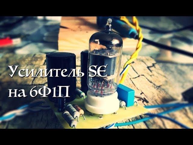 SE усилитель на 6Ф1П