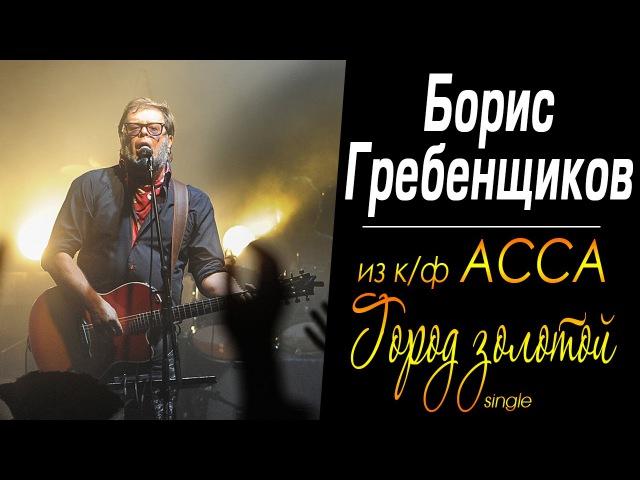 Борис Гребенщиков - Город Золотой (из к/ф Асса)
