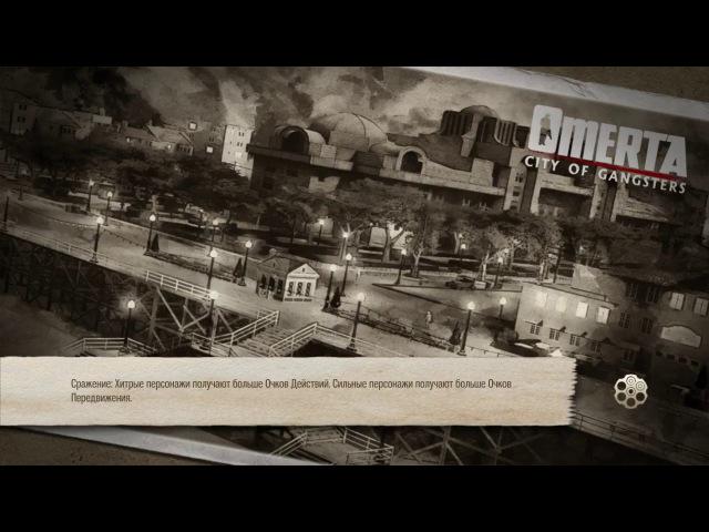 Omerta City of Gangsters Омѐрта город гангстеров Хочу в банду запись стрима №5