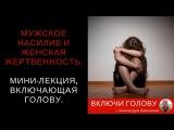 мини-лекция Мужское насилие и женская