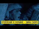 Отопительный сезон в Украине - зима уже близко УГАРНЫЕ трейлеры