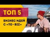 ТОП 5  бизнес идей с популярного портала