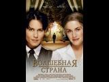 Волшебная страна (Finding Neverland, 2004)