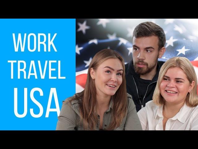 Реальные отзывы о Work and Travel USA. Агентства Unitemp и AnyWayPlus.