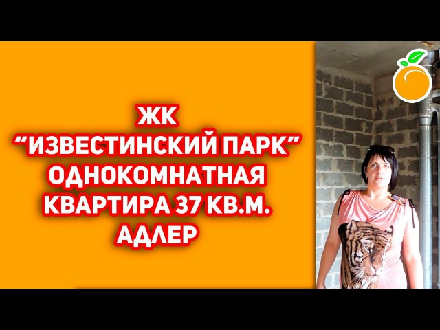 ЖК ИЗВЕСТИНСКИЙ ПАРК, Однокомнатная квартира 37 кв.м., Адлер