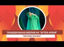 ARTEK-TV БАЛЕТ ИЛЗЕ ЛИЕПА ОБЪЕДИНИЛ 1000 АРТЕКОВЦЕВ