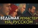 Ведьмак 3. Ремастер Пролога 2007 года с озвучкой на русском. Игрофильм.