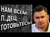 Дмитрий Глуховский - В-П-Е-Р-Е-Д-И - К-Р-О-М-Е-Ш-Н-Ы-Й - А-Д!
