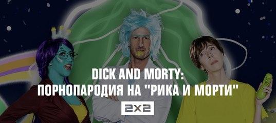 Шоу уродов порнопародия