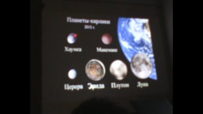 ГАИШ-2017. Кфмн доц. Сурдин В.Г. Девятая планета: поиски и открытия. Часть -2