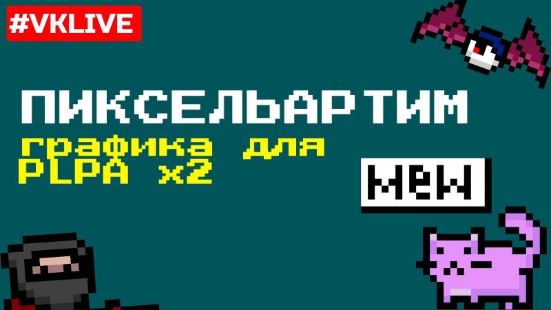 Пиксельартим графику для PLPA x2