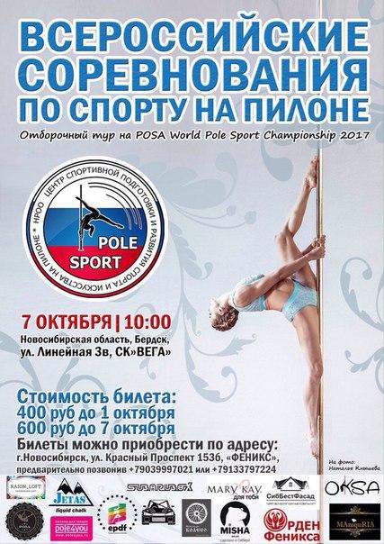 Всероссийские конкурсы по спорту