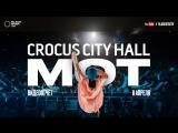 Мот - Crocus City Hall 2017