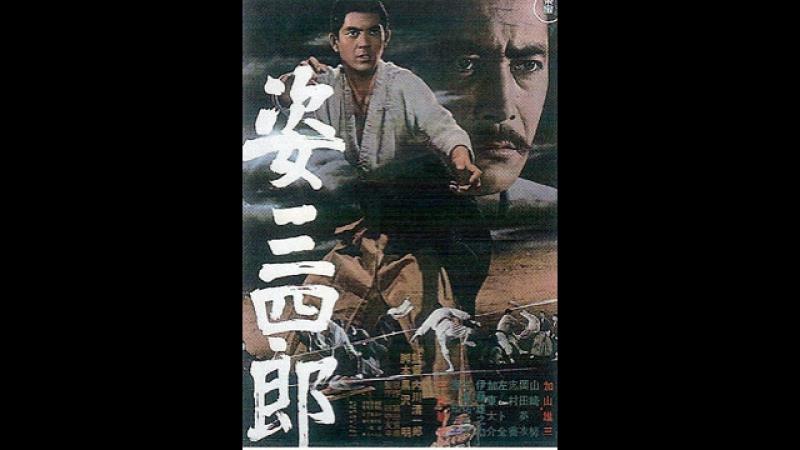 Sugata Sanshiro1965 год Гений дзюдо.