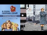 «ОДНА ЗА ВСЕХ» - Сборник серий - Проводница (8 сезон)