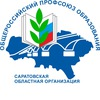 Профсоюз образования Саратовской области