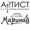 Караоке-ресторан «АРТИСТ»|Бар-ресторан «МАРИНАД»