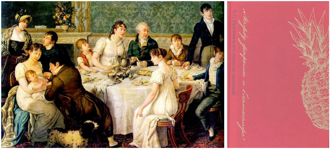 «Между жарким и бланманже»: А.С. Пушкин и его герои за трапезой