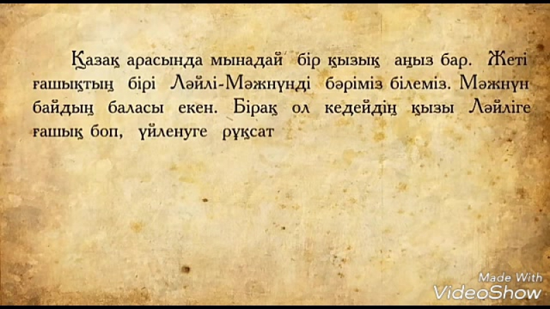 Бақытжан Сайлау - Жаздың соңы