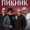 Концерт группы Пикник в г. Иваново