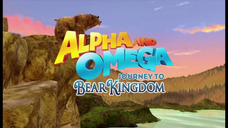 Альфа и Омега: Путешествие в медвежье королевство (2017) - Официальный трейлер