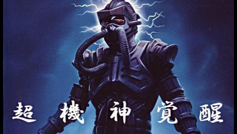 Мандроид: Человек-андроид / Mandroid (1993)