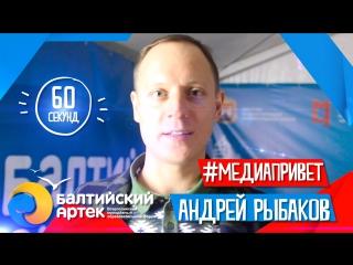 #МЕДИАПРИВЕТ | Андрей Рыбаков, артист