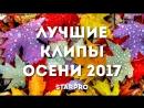 Starpro - Лучшие клипы осени 2017