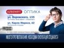 Айкрафт оптика СКИДКИ (авг2017)_8 сек