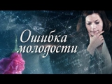 Ошибка молодости 1-4 серия (2017) HD720