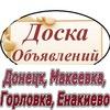 Объявления Донецк, Макеевка, Горловка, Енакиево