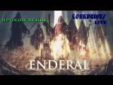 Enderal(мод SKYRIM).. Прохождение... Изучение..#3( в 16:30 ПО мск)